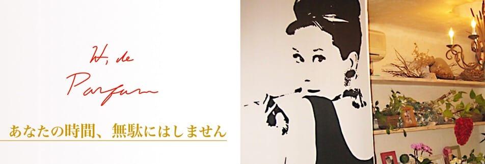 〜東京練馬江古田(えこだ)のインディバ隠れ家サロン〜 Only one美・創造プロデュースサロン アトリエ・パルファン